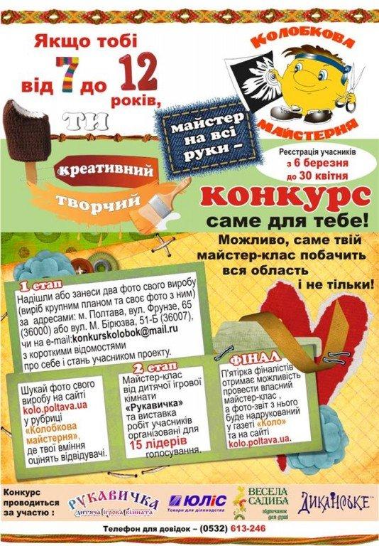 Новий конкурс дитячої творчості від «Коло» – «Колобкова майстерня»