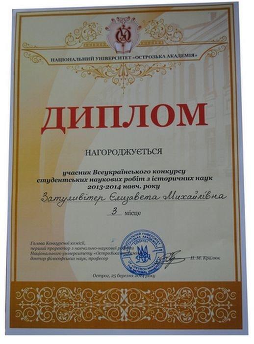 Полтавська студентка – серед кращих майбутніх істориків України