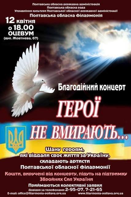 У Полтаві обласна філармонія збиратиме кошти для Збройних сил України