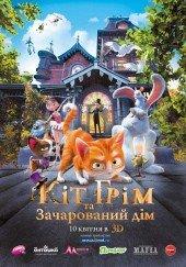 Кінотеатри Полтави: анонс фільмів (24-30 квітня)