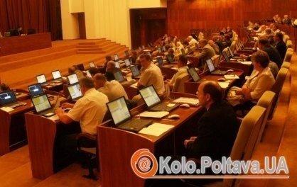 На сесії Полтавської обласної ради розглянуть 43 питання