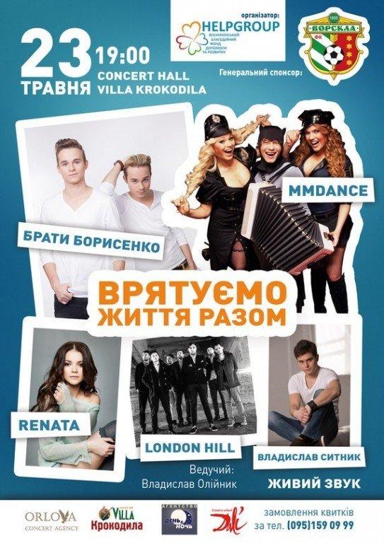 У Полтаві влаштують благодійний концерт