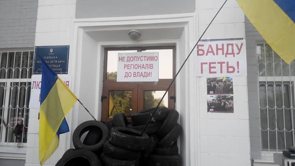 Гадяцьку райраду заблокували шинами
