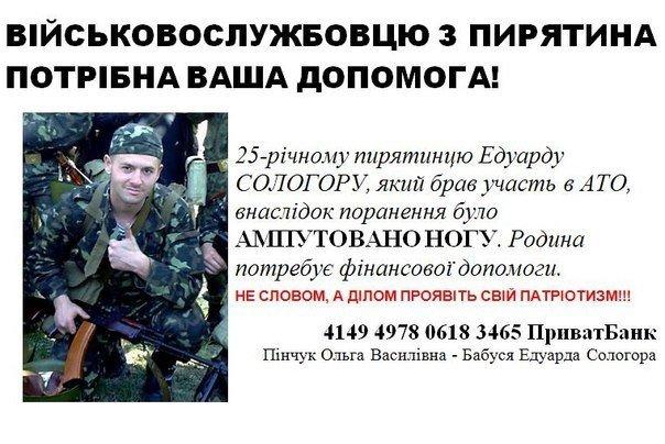 Учаснику АТО із Полтавщини ампутували ногу: потрібна допомога