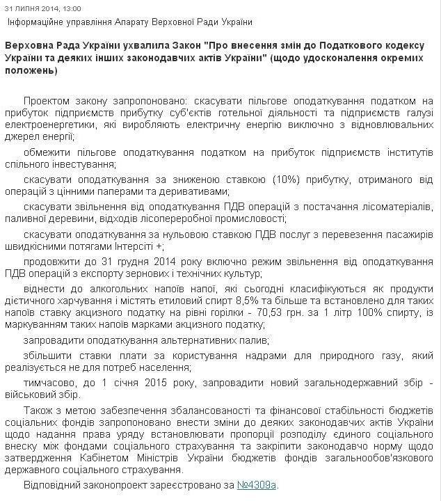 В Україні запровадили військовий податок
