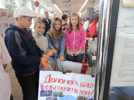 діти зібрали гроші на ато