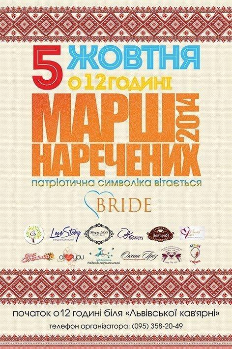 У Полтаві проведуть марш наречених