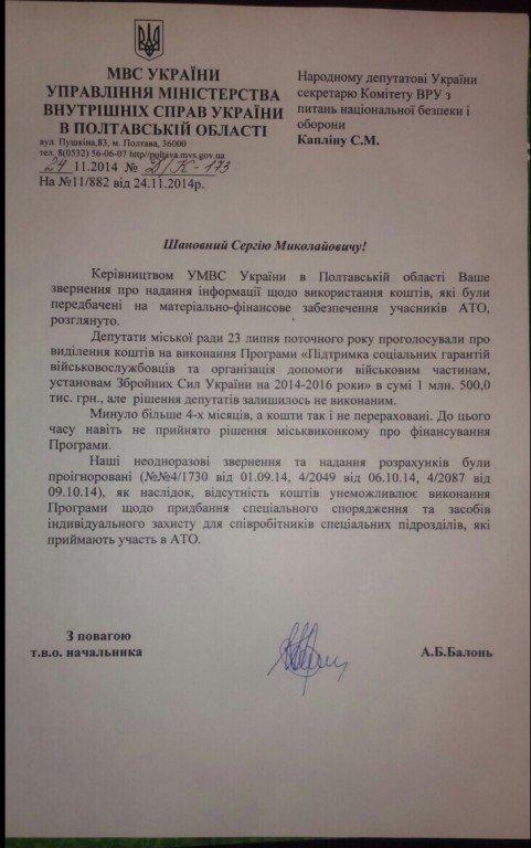 У Полтаві на сесії скандалили через гроші, виділених для воїнів АТО