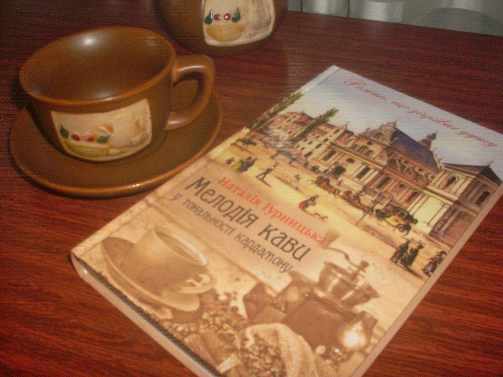 Письменниця Наталя Гурницька писала 10 років одну із найпопулярніших книг України