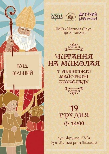 Полтавські поети запрошують діток на Миколайчика