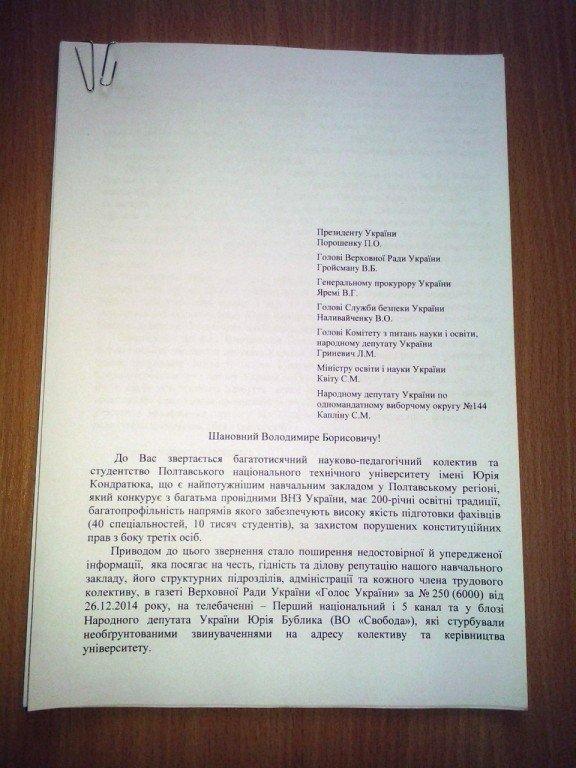 В ПНТУ викладачі підписують звернення про повну довіру до ректора
