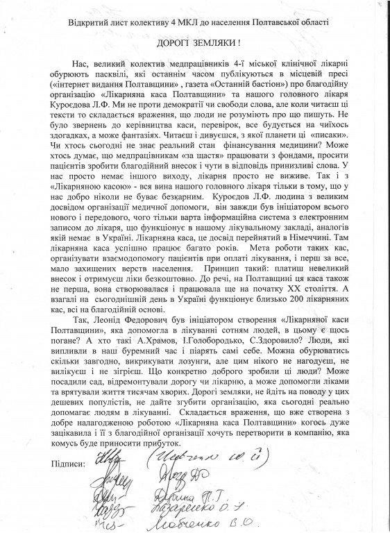 Колектив полтавської лікарні№4 написав лист-звернення щодо матеріалів про «лікарняну касу»