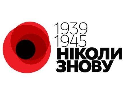 Що відбуватиметься у Полтавській області на 70-ї річниці Перемоги над нацизмом