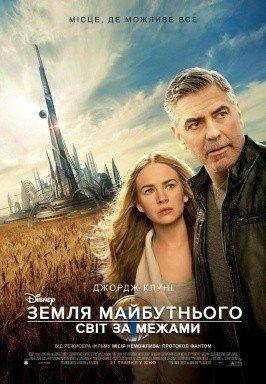 Афіша новинок кіно