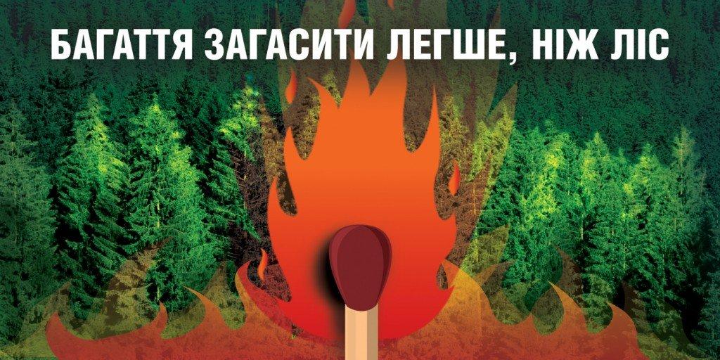 На думку голови Полтавської ОДА в області погано працюють над попередженням пожеж