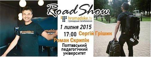 Полтавців запрошують на зустріч із журналістами «Громадського ТБ»
