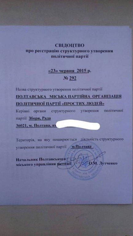 Олександр Шамота очолив міську організацію «Партії простих людей»