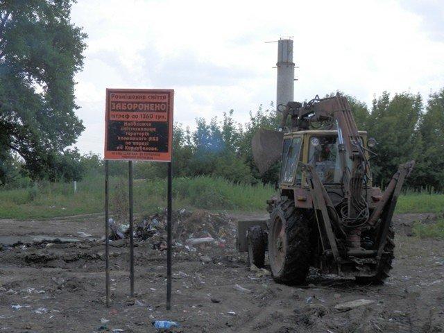 Ще один приклад для Полтави у Глобиному ліквідували сміттєзвалище