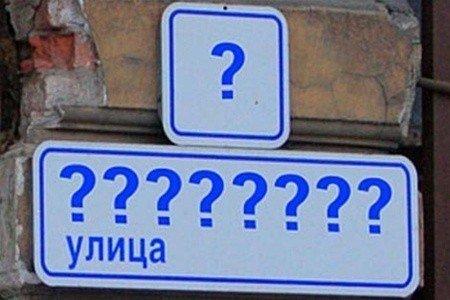 У Кременчуці розпочалися громадські слухання з питань перейменування вулиць