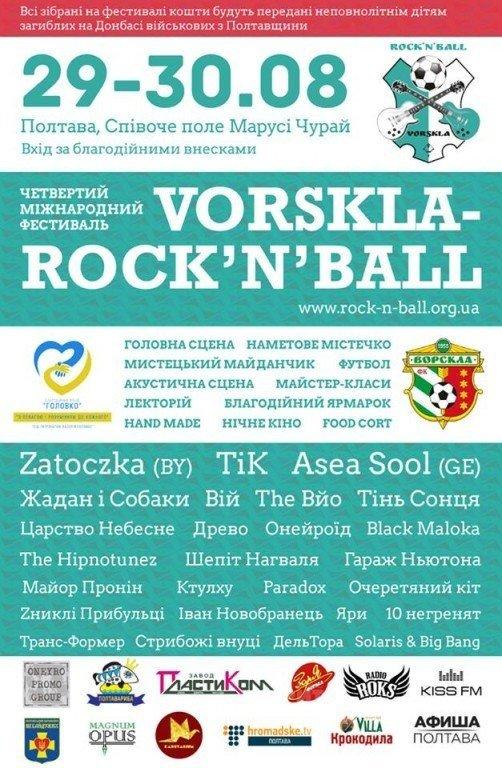 Vorskla Rock&ball цього року – без квитків