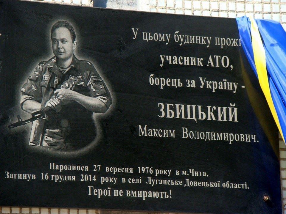 На Полтавщині облаштували меморіальні дошки ще двом загиблим воїнам АТО