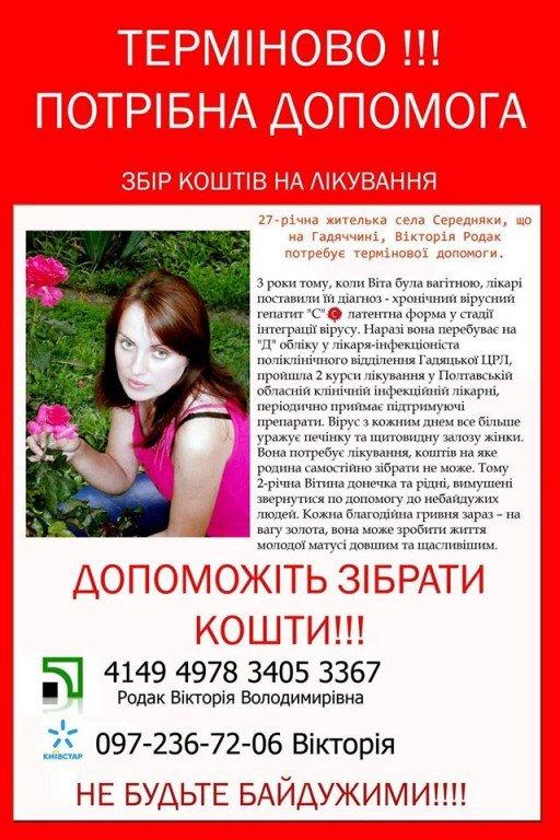 Молода матуся з Полтавщини потребує негайної допомоги