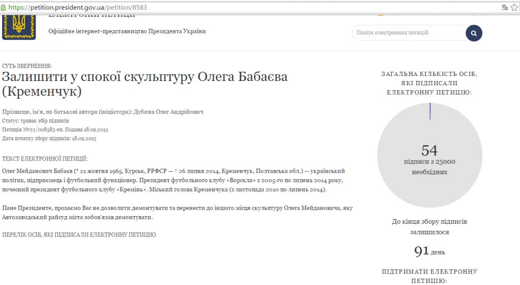 Президента України попросили «залишити у спокої скульптуру Бабаєва»
