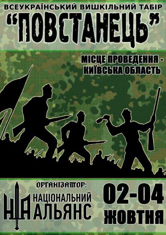 У Полтаві молодь запрошують на військовий табір