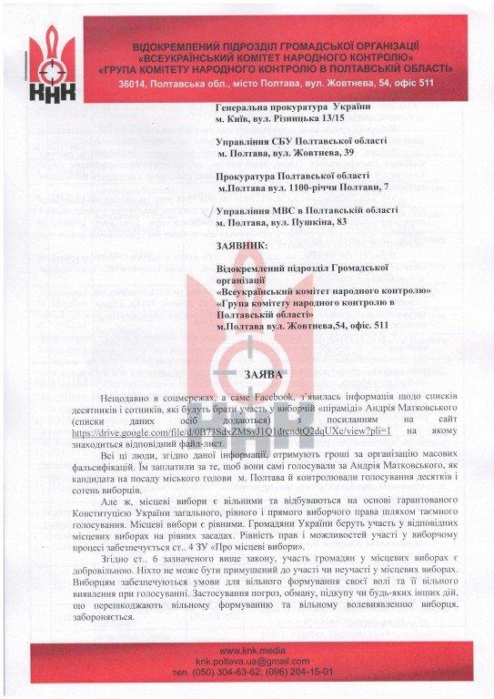 Генеральна прокуратура та СБУ перевірять можливість підкупу виборців Андрієм Матковським