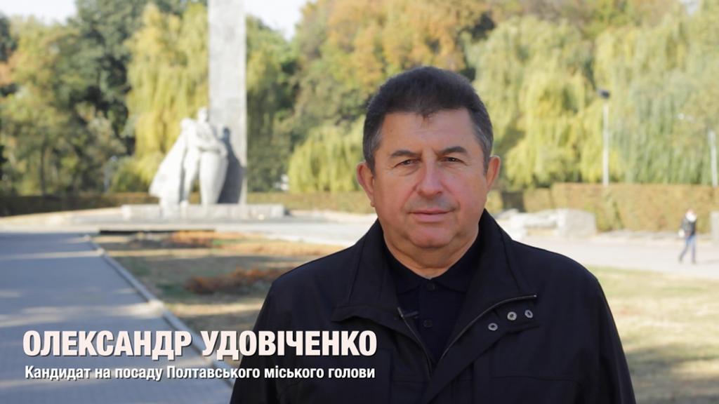 Звернення кандидата на посаду Полтавського міського голови Олександра Удовіченка