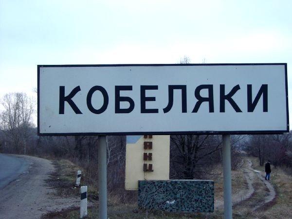 Очільник Кобеляк чотирьох каденцій визнав свою поразку у виборах