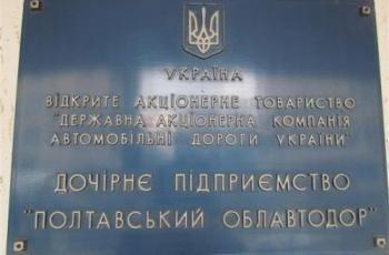 Полтавський облавтодор відсудив 3,5 мільйона гривень в одеського підприємства