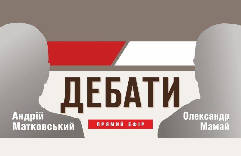 Звернення штабу кандидата на посаду міського голови Олександра МАМАЯ