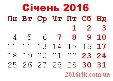 Стало відомо скільки українці відпочиватимуть на новорічно-різдвяні свята