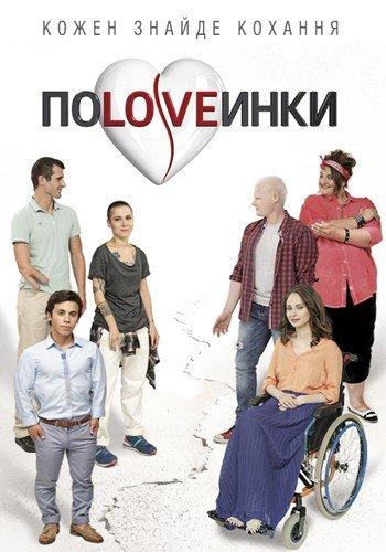 Хлопець-альбінос з Полтавщини шукає кохання на реалітішоу «Половинки»
