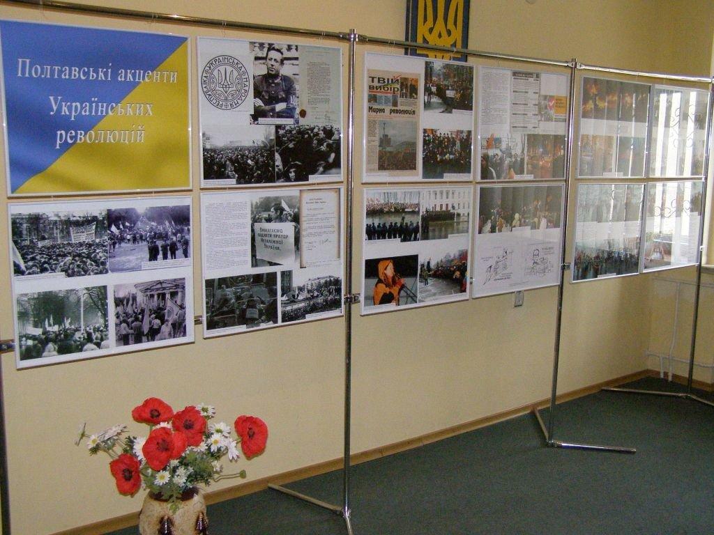 На Полтавщині відкрилася виставка до Дня Гідності та Свободи