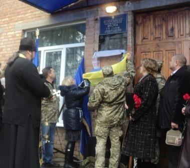 В Семенівському районі встановили пам'ятну дошку загиблому в АТО