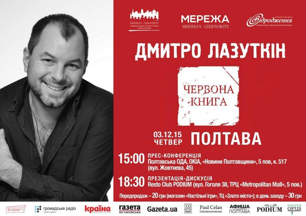 Дмитро Лазуткін презентуватиме у Полтаві «Червону книгу» почуттів та емоцій