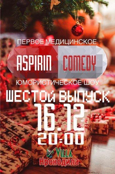 Афіша міста на 16-18 грудня