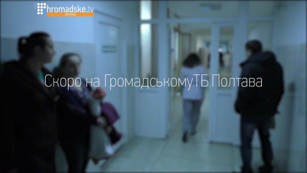 Проект «Коштовна медицина» проллє світло на побори в лікарнях