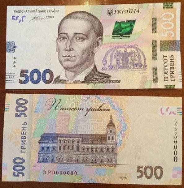 В Україні в обіг надійде із квітня нова 500-гривнева банкнота