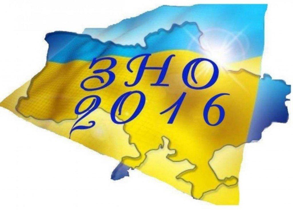 Реєстрація учасників ЗНО почнеться лютого— січня
