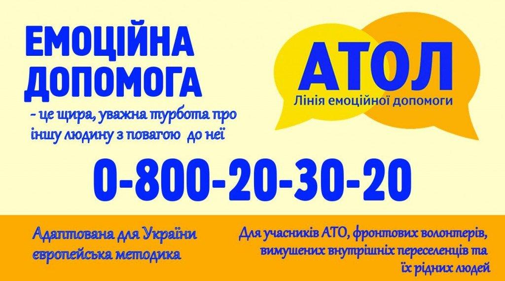 Засновник call-центру для бійців АТО: «Є ще один вид посттравматики – посттравматика радянcької людини»