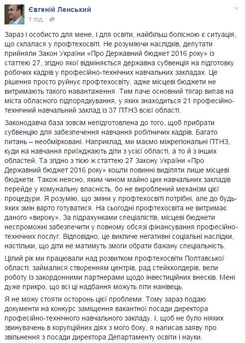 Головний освітян Полтавщини заявив про наміри звільнитись