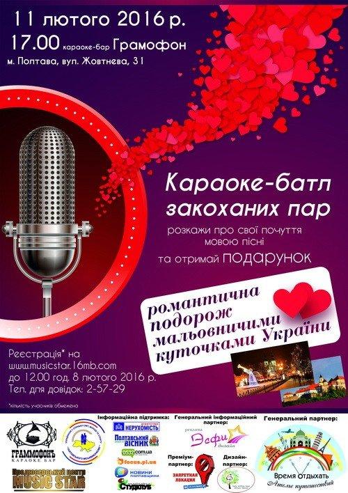 У Полтаві закоханих запросили на караоке-батл за романтичну подорож