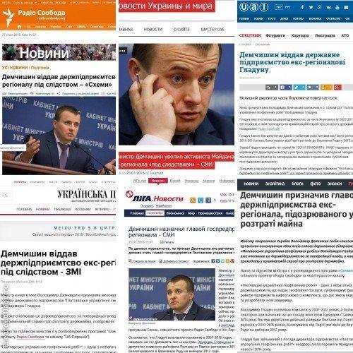 Як збрехали «Українська правда» та радіо Свобода, а міністр Демчишин був змушений почати перевірку