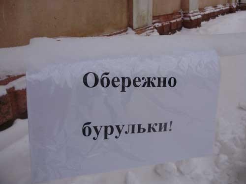 Влада просить полтаців ходити на вулицях обережно