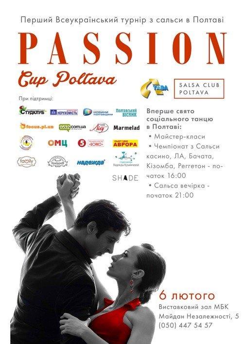 У Полтаві проведуть Всеукраїнський турнір з сальси