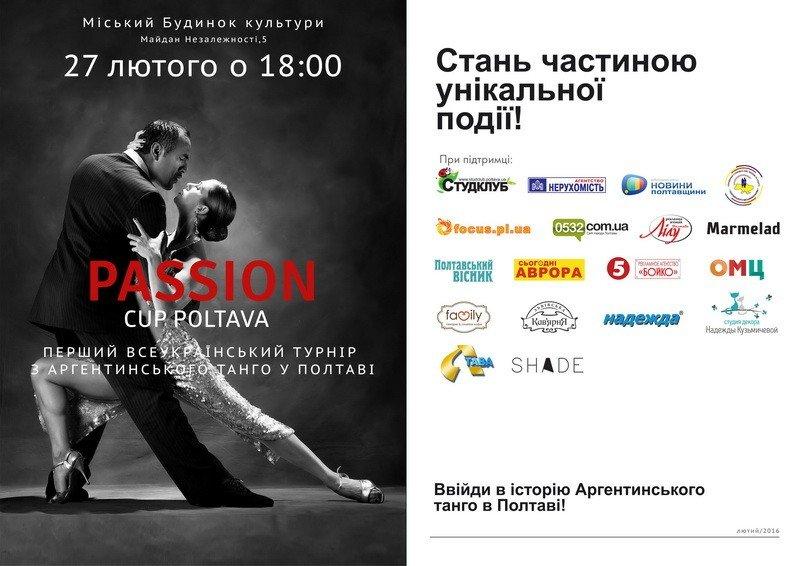 У Полтаві проведуть Всеукраїнський фестиваль з аргентинського танго