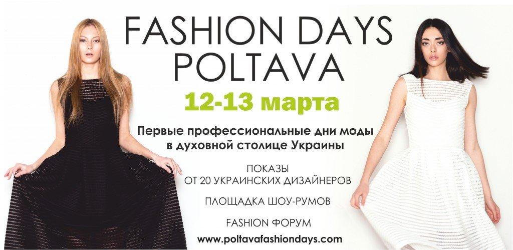 У Полтаві вперше відбудуться дні моди Poltava Fashion Days